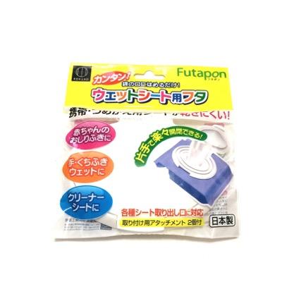 futapon