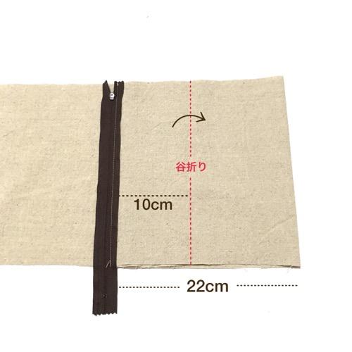 10cm谷折り