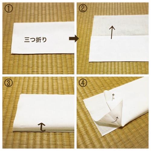 端の縫い閉じ方法