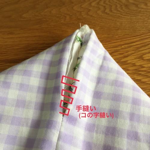 コの字縫い