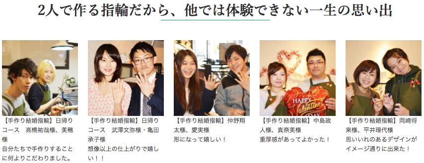 手作り指輪体験で、みんな幸せそうですよね