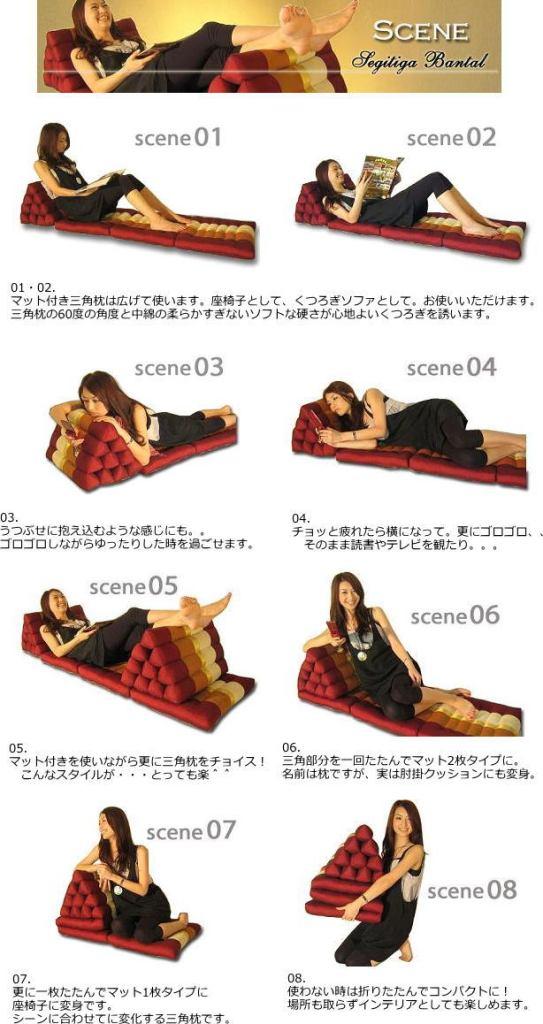 三角枕使用例2