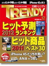 2011年ヒット商品ベスト30