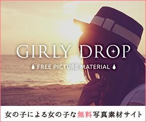 バナー:無料写真素材サイトGIRLY DROP