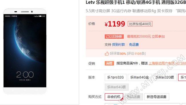LeTV Le1 X600