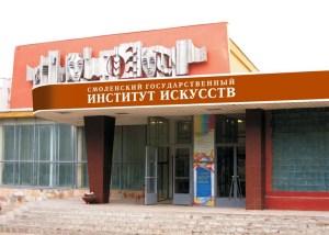 институт искусств
