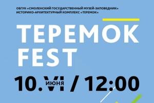 20170610_teremokfest