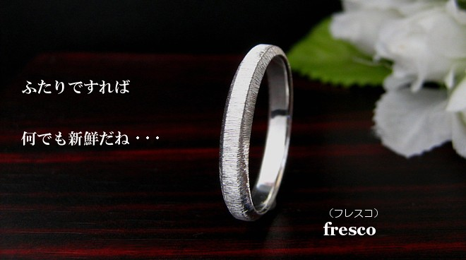 しのぎの結婚指輪