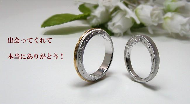 結婚指輪・浦安市