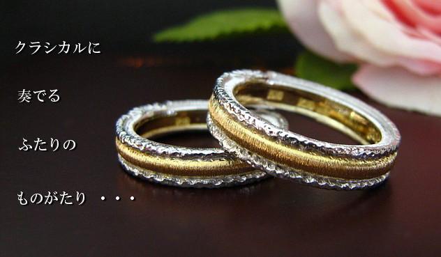 クラシカル・結婚指輪