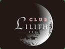 キャバクラ 小岩 CLUB LILITH (リリス)はキャストさんを募集中です