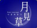 錦糸町 パブラウンジ 月見草キャスト求人募集