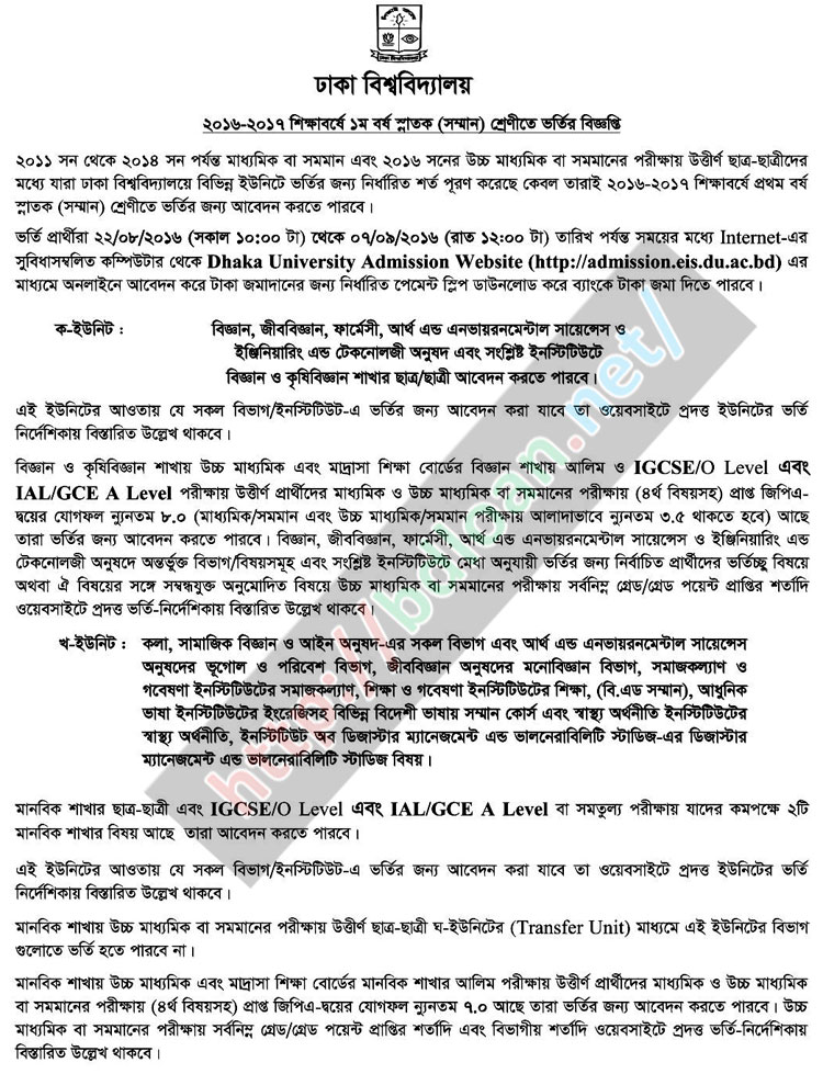Dhaka University Admission Notice 2016-17