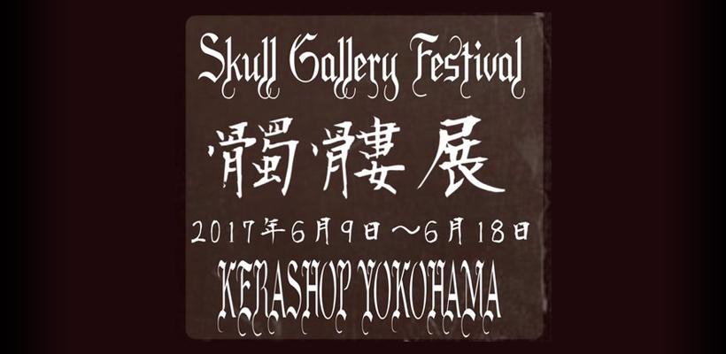 Skull Gallery Festival in KERASHOP横浜店