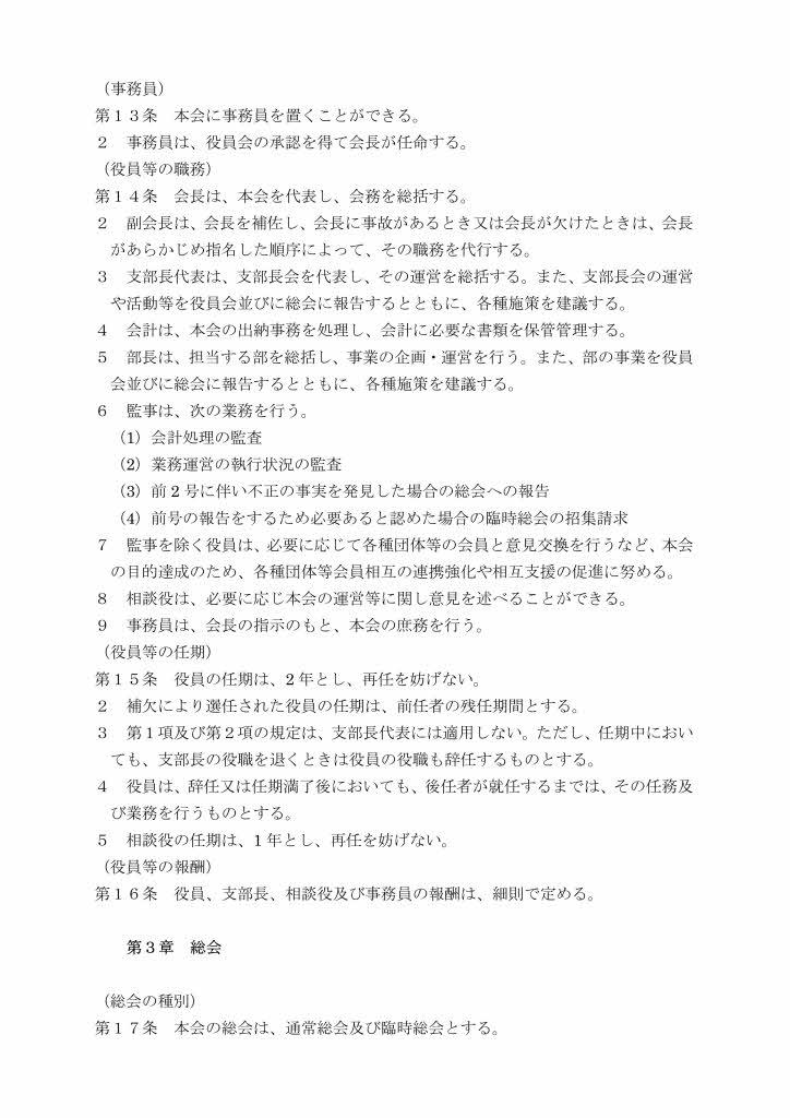 五明地区まちづくり規約 (H27.5改正)_page004