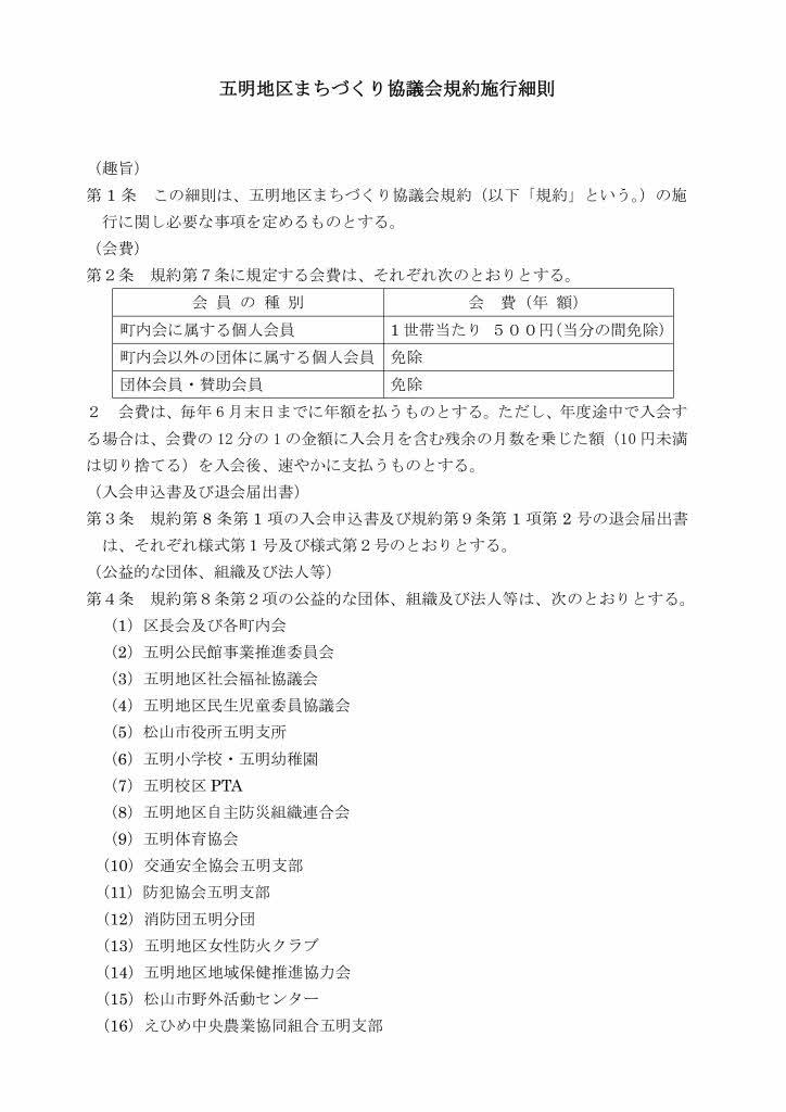 五明地区まちづくり細則 (H27.5改正)_page002