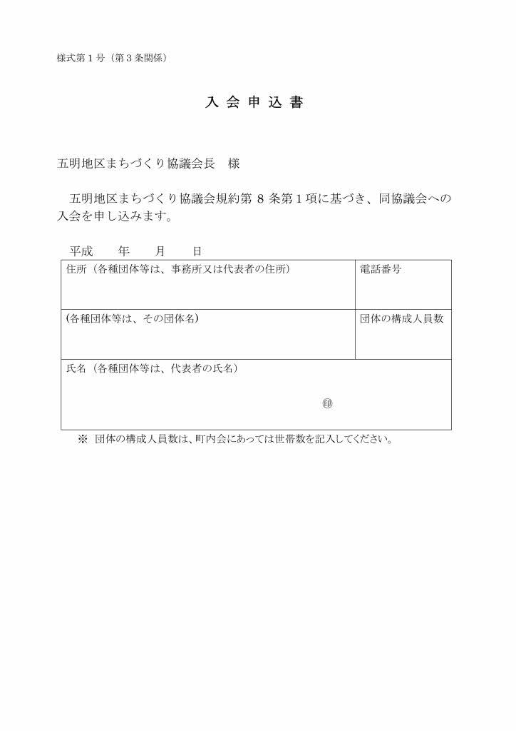 五明地区まちづくり細則 (H27.5改正)_page006