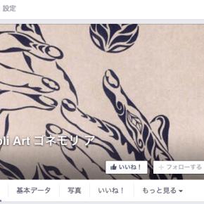 【ニュース】:Facebook で GoneMoli Art のサイトを立ち上げました。