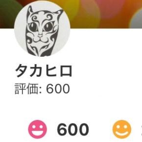 【ニュース】良い評価600件達成しました。ありがとうございます。