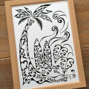 サーファーやサーフィン好きな方へオススメ!名前の入った「ヤシの木とサーフボード」の絵のプレゼント