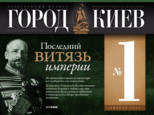 gorod-kiev-magazine-sample-01