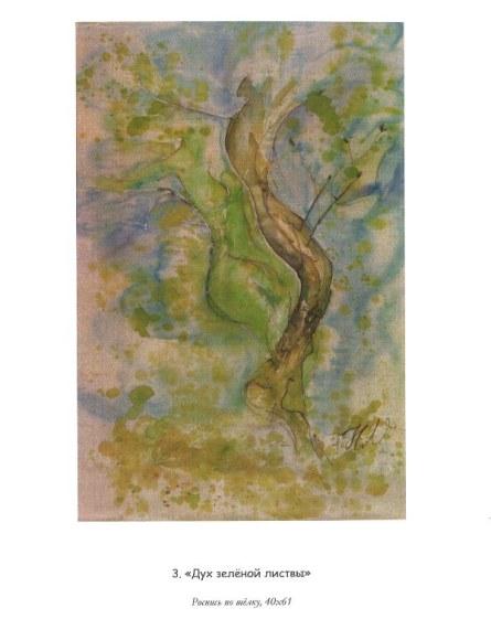 Малаховская. Дух зелёной листвы