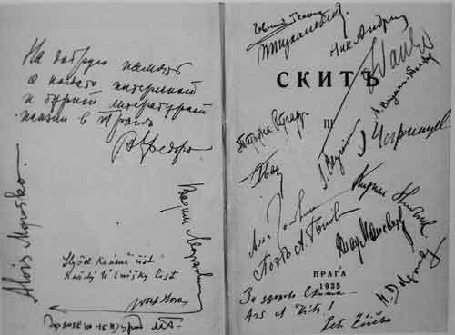 Автографы членов и друзей Скита на третьем сборнике