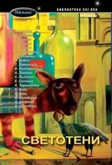Сборник прозы «Светотени» (США, 2010)