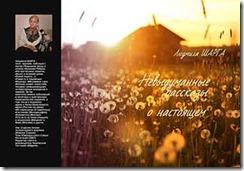Sharga-cover-2017-tn