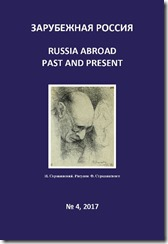 """Зарубежная Россия: Russia Abroad Past and Present"" 2017"