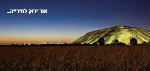 hiria green garbage israel