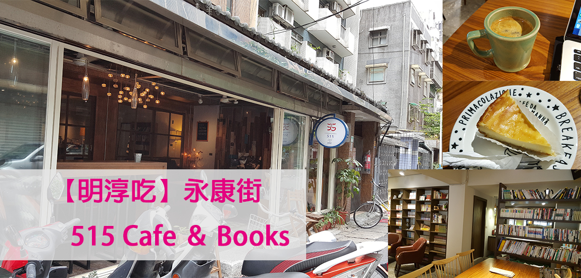 515 cafe & books