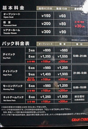 gran bagus rates, manga cafe rates tokyo