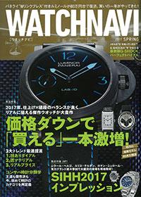 WATCH NAVI 2017 SPRING