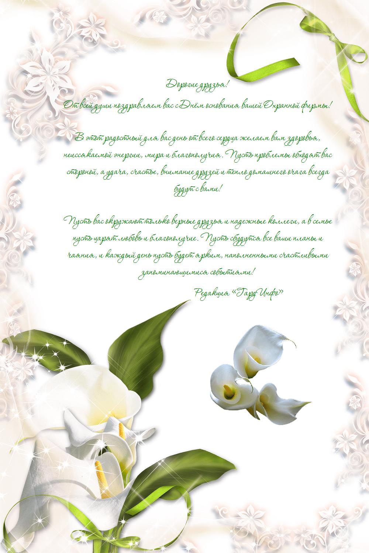 Поздравление с днём серебряной свадьбы родителям 455