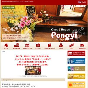 ゲストハウスPongyiWebサイト