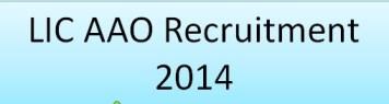 LIC AAO Recruitment 2014