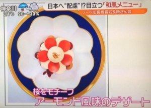 晩餐会メニュー3