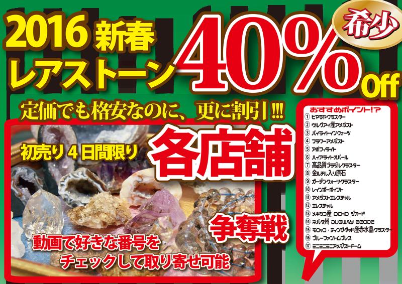 2016新春 40%OFF