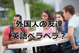 外国人の友達と英語で会話