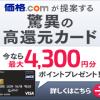 REX CARD(レックスカード)入会特典まとめ