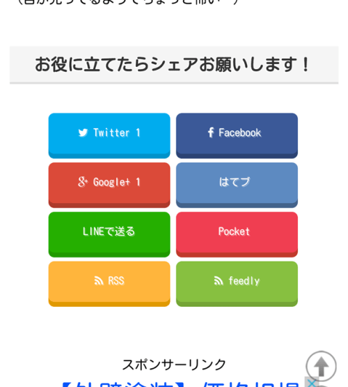 Customize_flat-SNS-button_2
