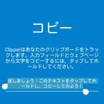 コピペ作業に必須。クリップボード拡張アプリ「Clipper Plus with Sync」。複数端末・パソコンでコピー履歴を共有しよう!