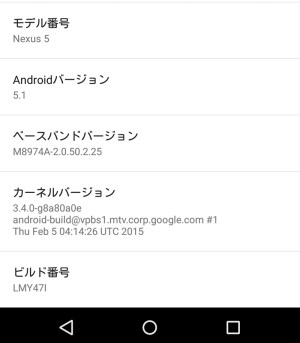 Android5.1-updete_Nexus5_3