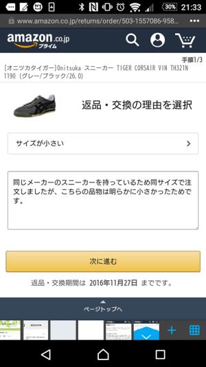 amazon_returned-goods030