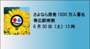 1000man-0630