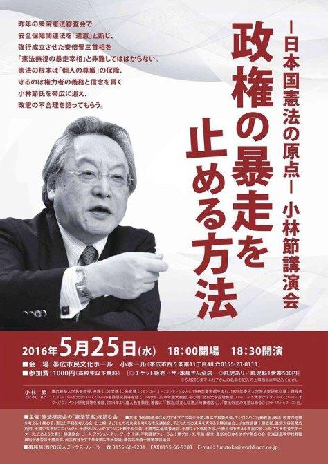 kobayashi_20160525_tirashi