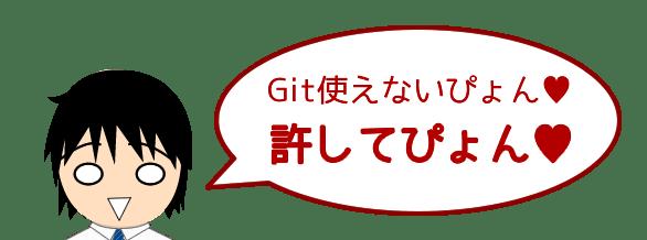 Git使えないぴょん♥ 許してぴょん♥