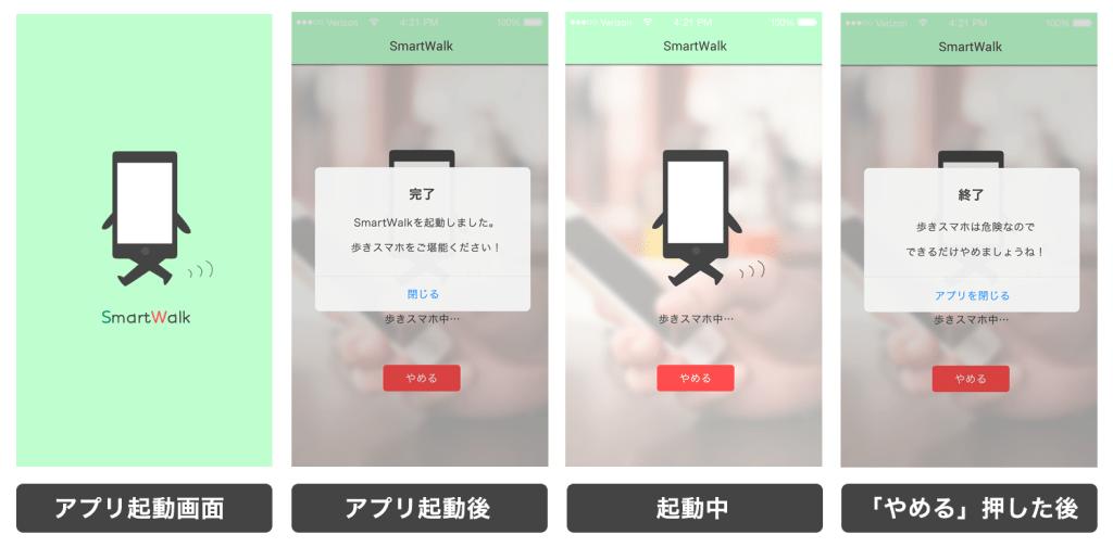 SmartWalk画面デザイン