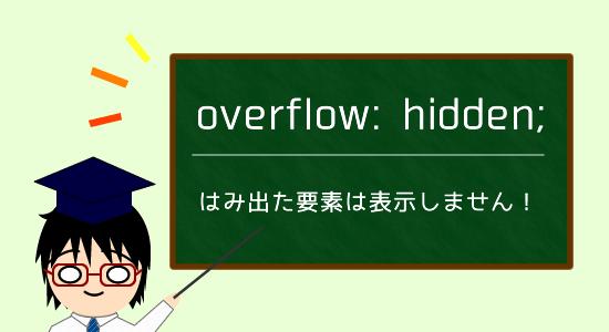 overflowhidden